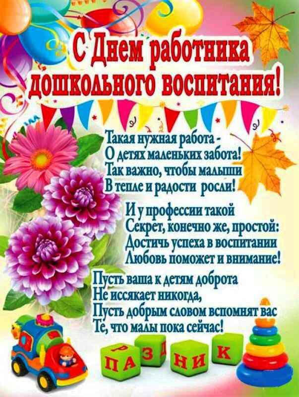 Поздравление в день дошкольного работника коллегам