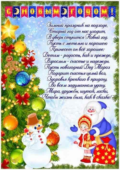 Новогодние поздравления на детский праздник